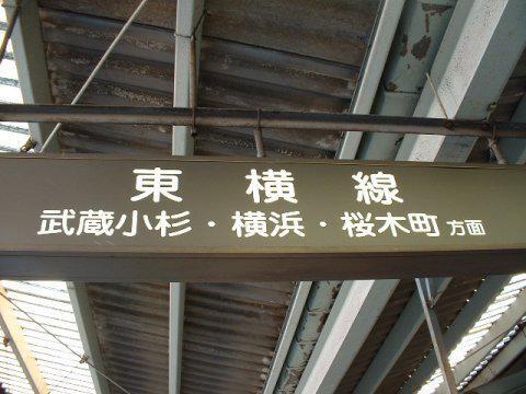 横浜-桜木町廃止前の東横線各駅の乗り場案内表示の画像
