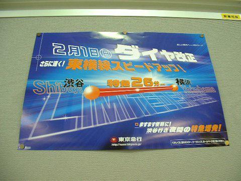 みなとみらい線開業および横浜-桜木町廃止関連の告知ポスターの画像