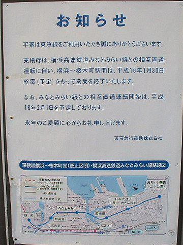 sakuragicho05_03.jpg
