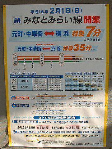 sakuragicho05_07.jpg