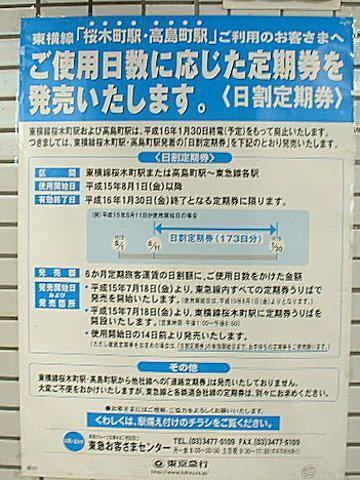 sakuragicho05_08.jpg