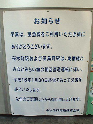 sakuragicho05_09.jpg
