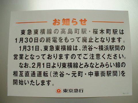 sakuragicho05_12.jpg