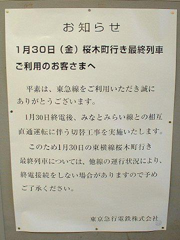 sakuragicho05_13.jpg