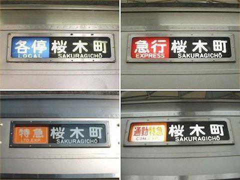 sakuragicho06_07.jpg