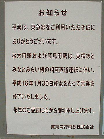 sakuragicho09_11.jpg