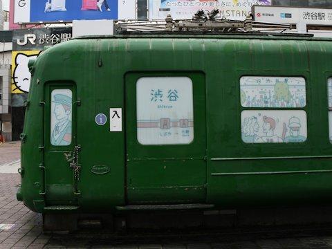 shibuya5000_202007_04
