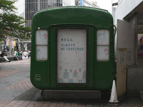 shibuya5000_202007_07