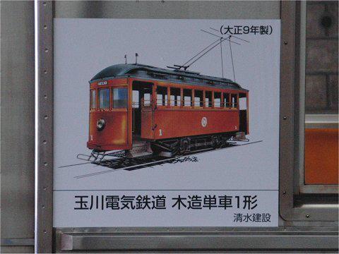 shintamagawa30th_002.jpg