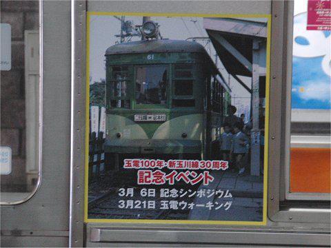 shintamagawa30th_003.jpg