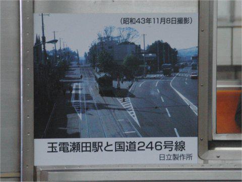shintamagawa30th_004.jpg