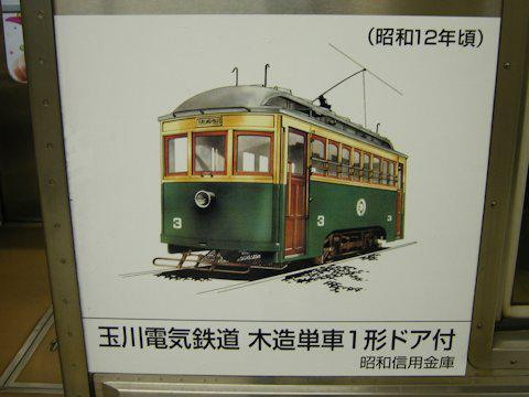 shintamagawa30th_005.jpg