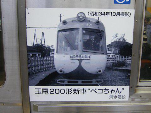 shintamagawa30th_006.jpg