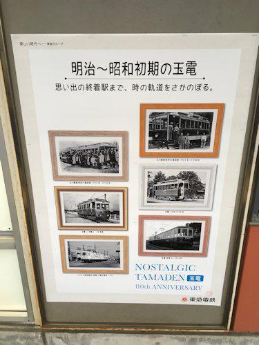 tamaden110th_poster_sg02.jpg