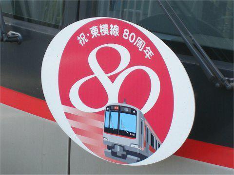 toyoko80th_03.jpg