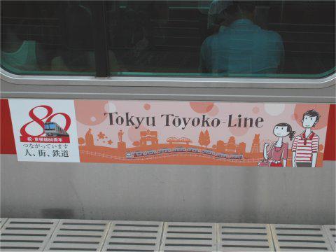 toyoko80th_05.jpg