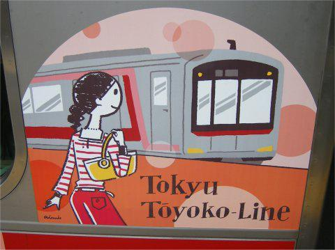 toyoko80th_06.jpg