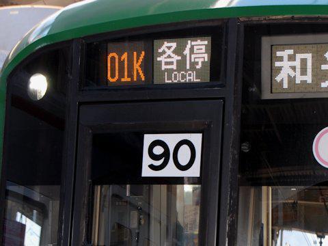 toyoko90th_11.jpg