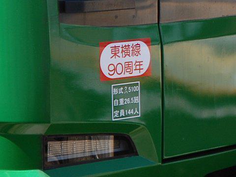 toyoko90th_13.jpg