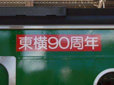 toyoko90th_16.jpg