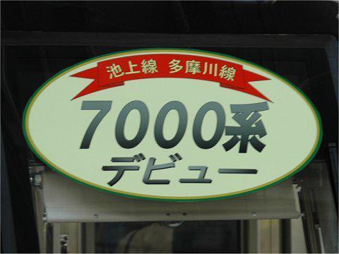 type7000_first09.jpg