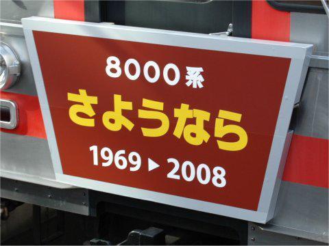 type8000_lastrun_04.jpg