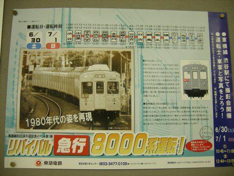 type8000_revival_10.jpg