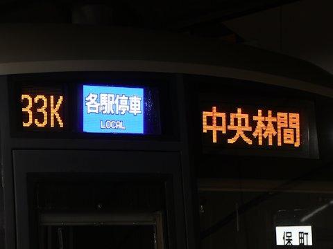 田園都市線5000系LED行先表示機パターンの画像
