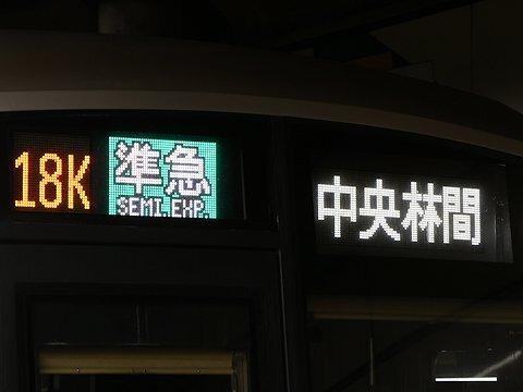 前面日本語表示(行き先白色LED表示)