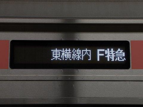 フルカラーLED直通先路線種別表示(Fライナー)