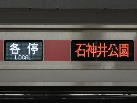 種別行き先別日本語表示