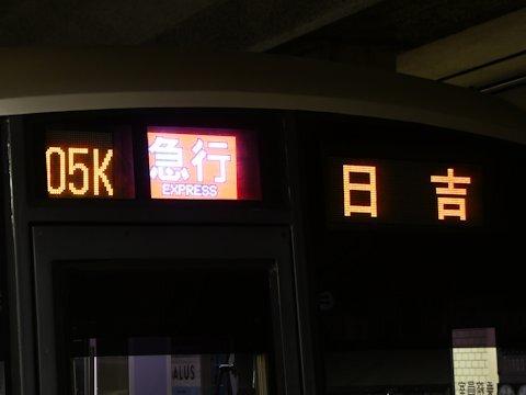 目黒線5080系LED行先表示機パターンの画像