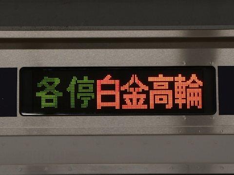 側面日本語表示(行き先3色LED表示)