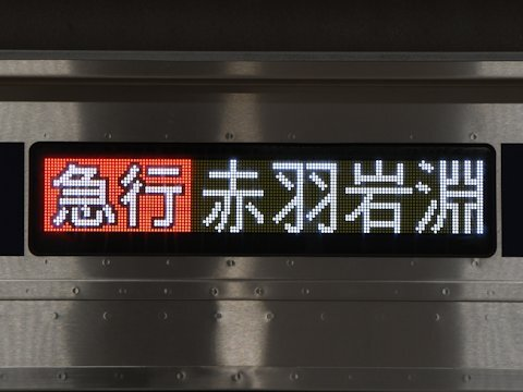 側面日本語表示(行き先白色LED表示)
