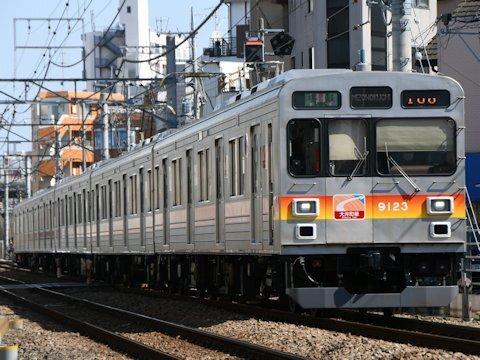 東急9020系の画像