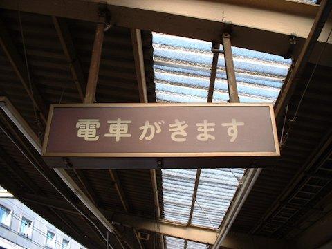 列車接近案内表示機の画像