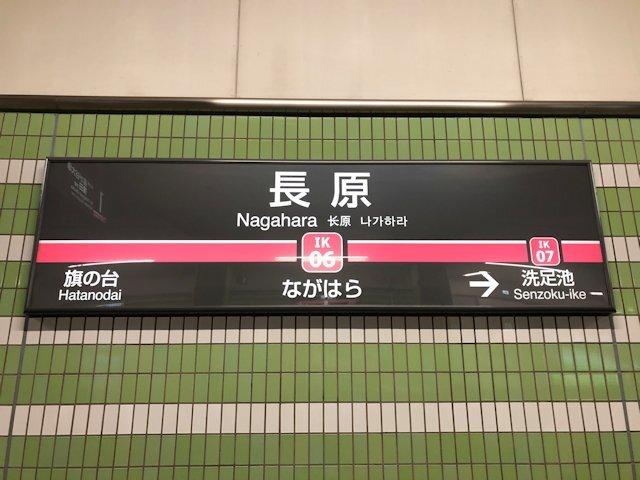 長原駅の画像