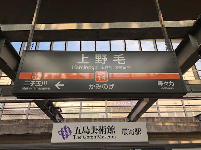 上野毛駅の画像