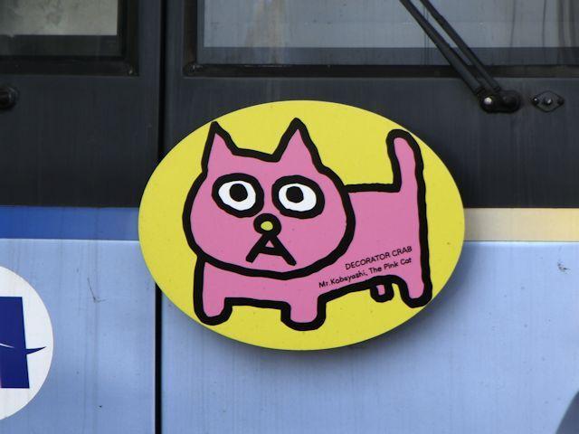 Creative Railway ヨコハマトリエンナーレ2020 ラッピング電車の画像