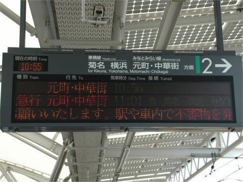 急行みなとみらい号 (2008年07月20日 目黒線系統編)の画像