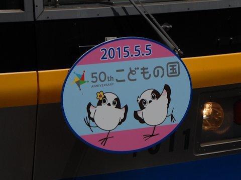 kodomonokuni50th_02.jpg