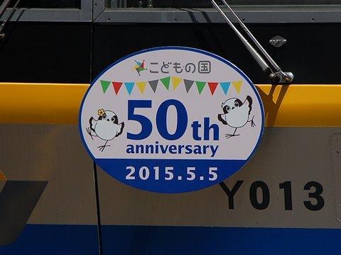 kodomonokuni50th_06.jpg