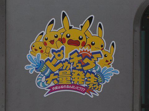 pikachu_2016_03.jpg