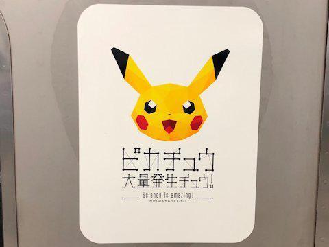 pikachu_2018_06.jpg