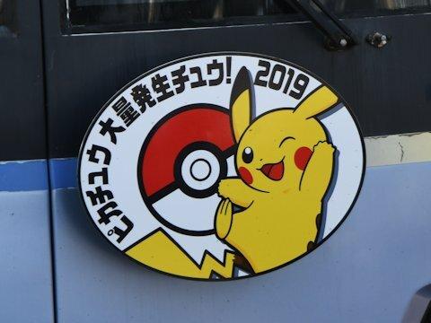 pikachu_2019_02