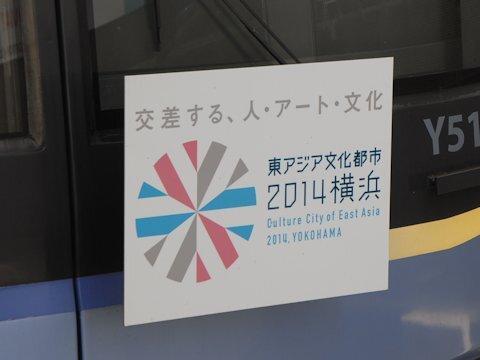 yokohama2014_02.jpg